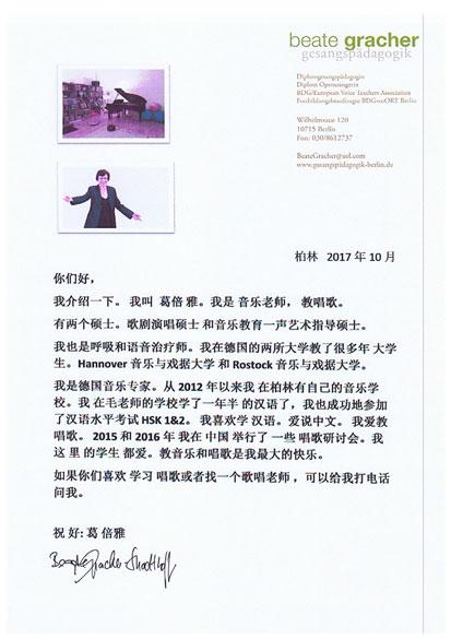 Chinesisch Annonce Schüleraquise 2017